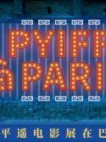 Pingyao Film Festival à Paris