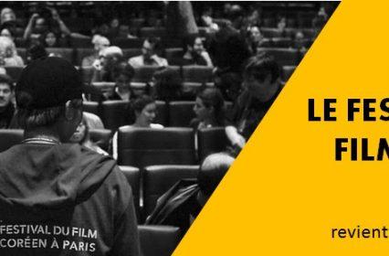 14ème Festival du Film Coréen à Paris