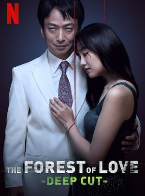 The Forest of Love : Deep Cut