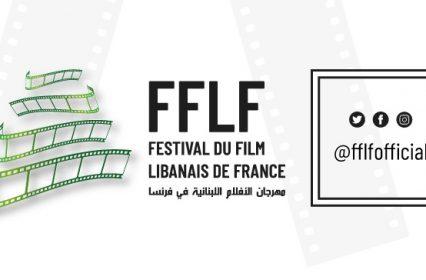 2e Festival du Film libanais de France