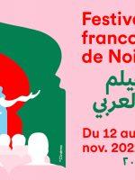 10e Festival franco-arabe de Noisy-le-sec